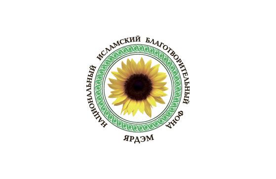 НИБФ «Ярдэм» организовал концертную программу к 125 - летию поэта Габдуллы Тукая