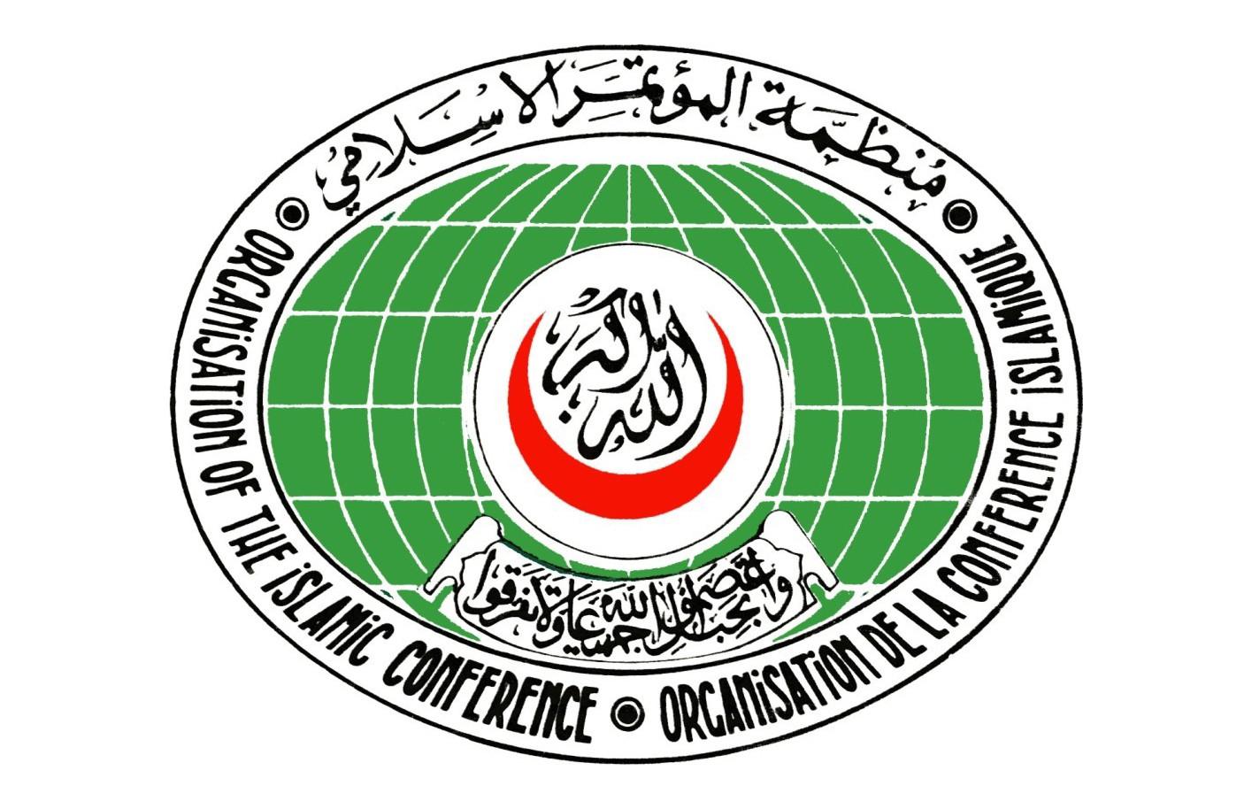 Организация Исламской Конференции - поиски реформ по всему мусульманскому миру