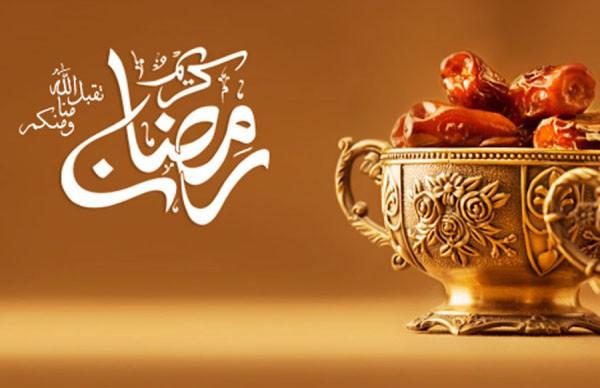 Знаете ли вы, что в Рамадан...