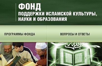 На пути межконфессиональной стабильности (о Фонде поддержки исламской культуры, науки и образования)