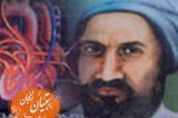 Ибн Нафис