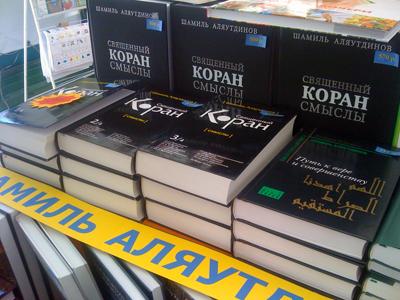 Запрещенный Топбаш, Аляутдинов и Газали