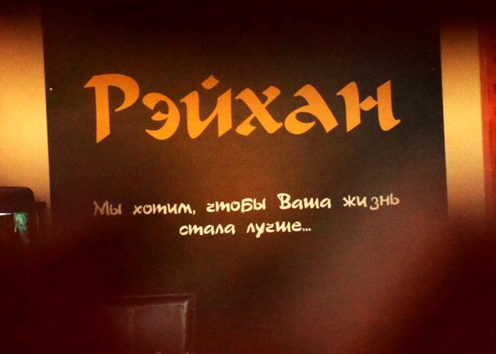 Что значит обладание картой «GOLD» от сети кафе «Рэйхан»?