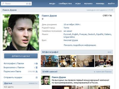 Павел Дуров слушает нашиды