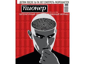 «Русский пионер» опубликует комиксы о Мухаммаде (с.а.в)
