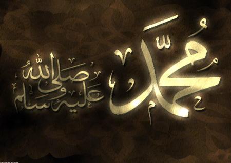 О чем завещал пророк Мухаммад?