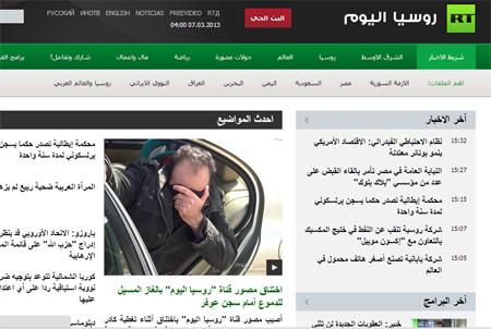 Ливия заблокировала доступ к сайту Русия аль-Яум