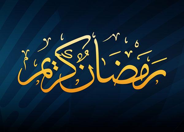 Муфтий Татарстана утвердил дату начала месяца Рамадан