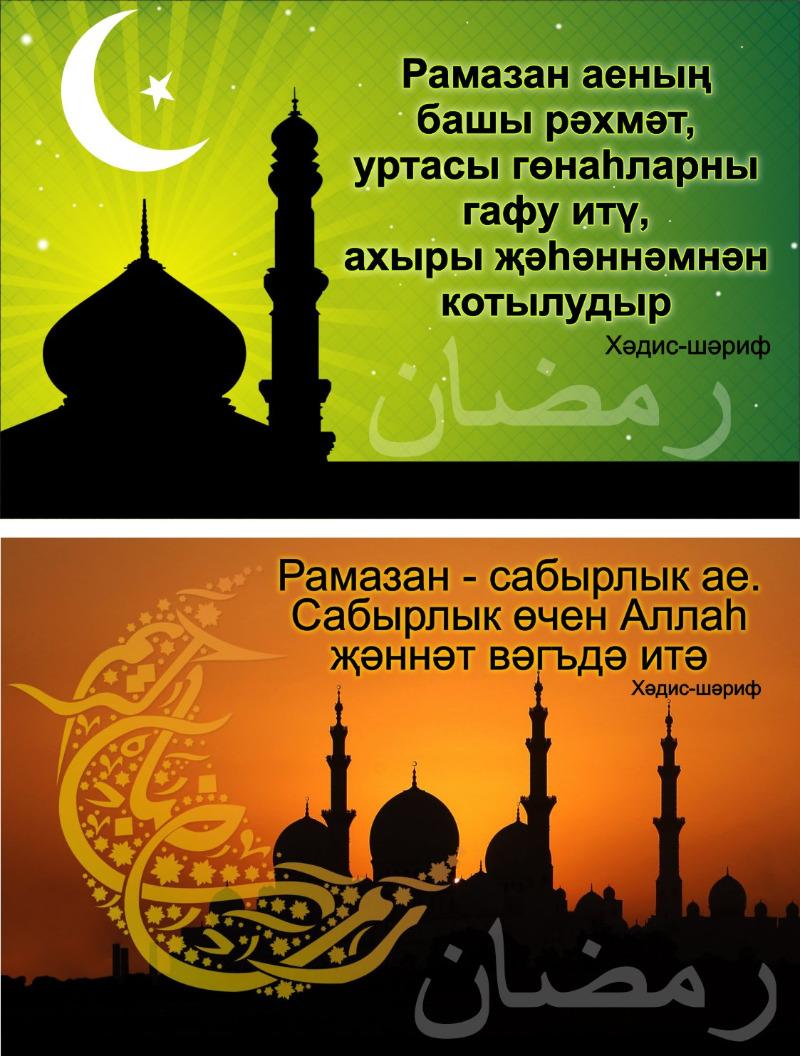 На чеченском поздравления с рамаданом