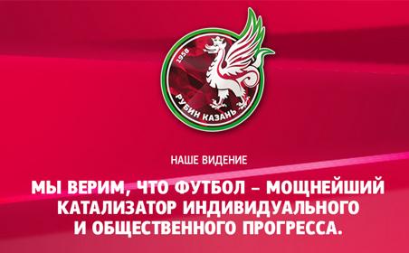 Почему менеджеры Рубина отталкивают татароязычную публику?