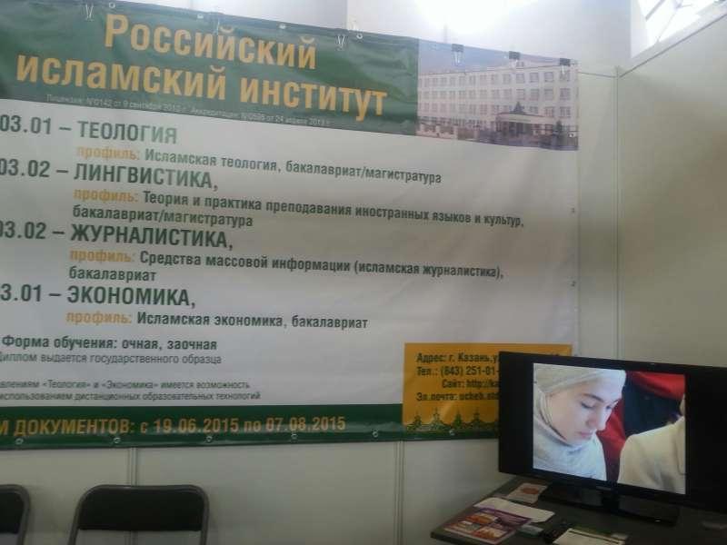 Российский исламский институт принимает участие в выставке. Образование. .