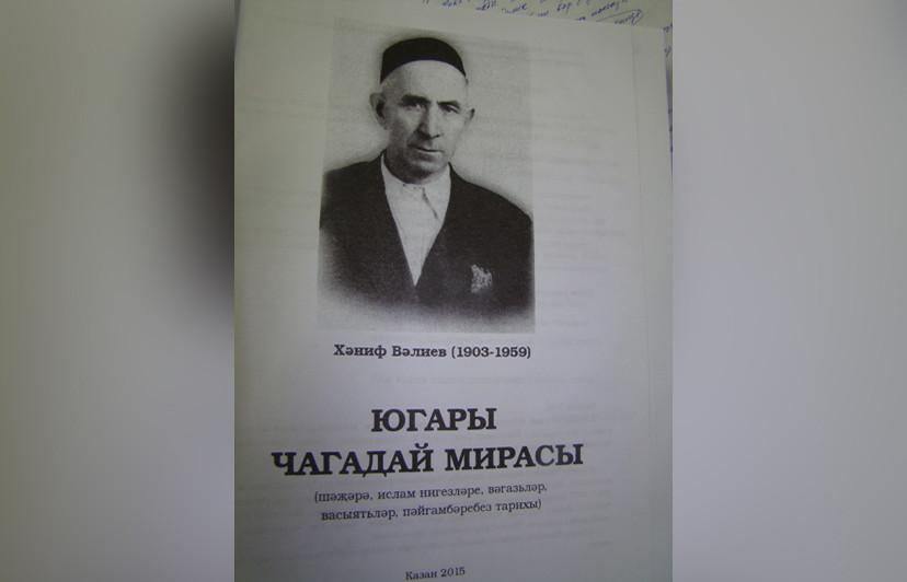 «Наследие Верхнего Чагадая» Ханифа Валеева