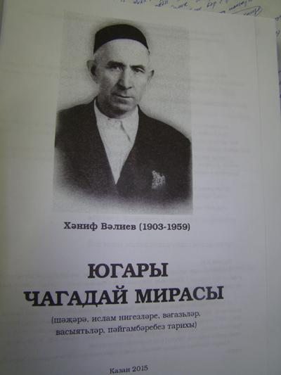 Типография «Зур Казан» стала носить имя Ханифа Вал...