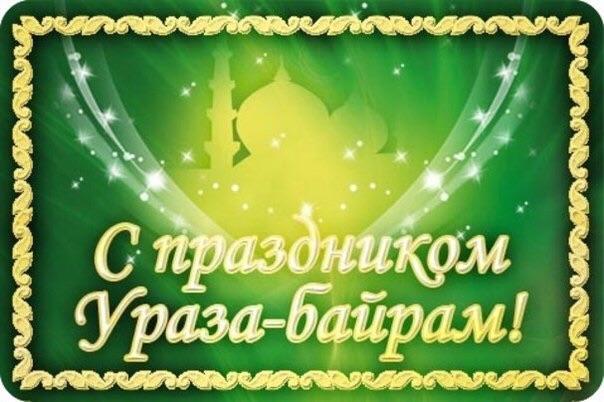 Поздравление с праздником Ураза-Байрам (Видео)
