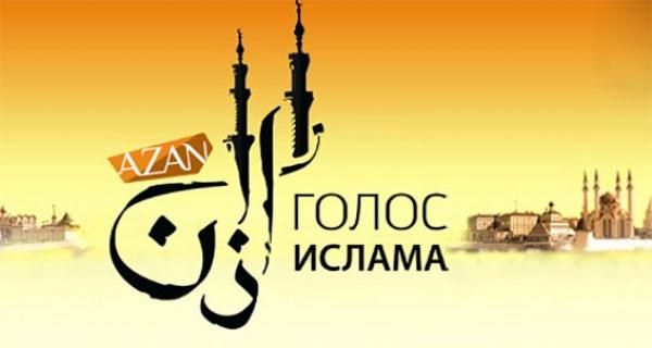 Иинтернет- радиостанция «Азан» отмечает день рождения