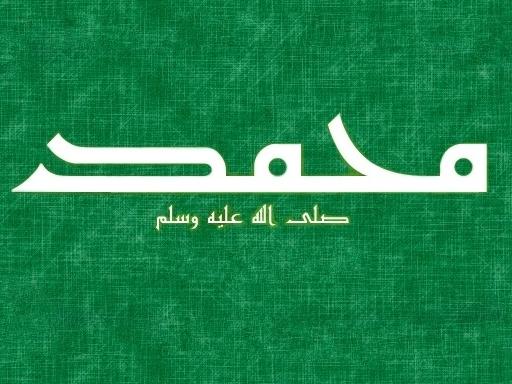 Что было разрешено пророку Мухамммаду, но запрещено другим?