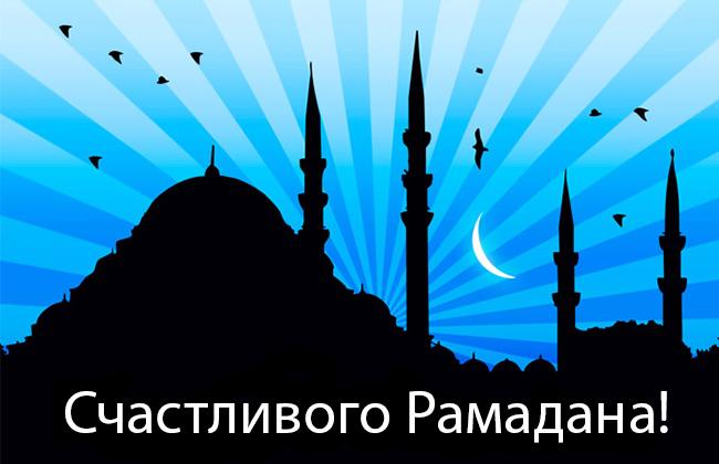 Счастливого Рамадана
