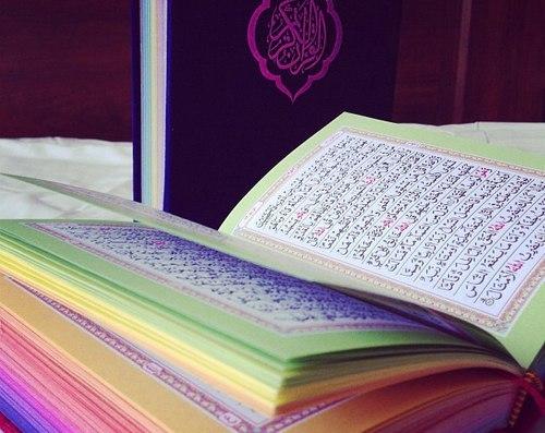 Радужный Коран