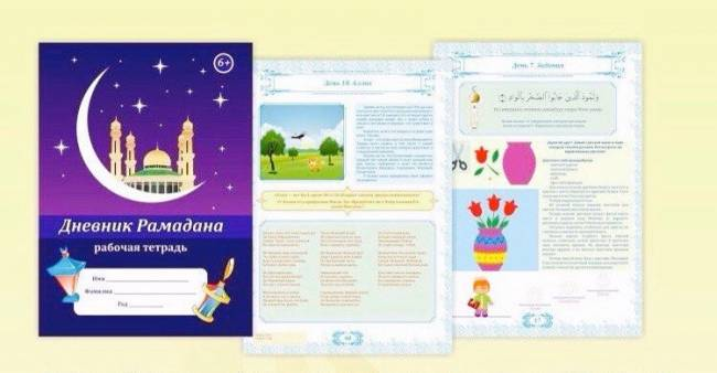 Дневник для Рамадана
