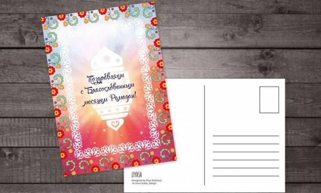Мусульманские открытки
