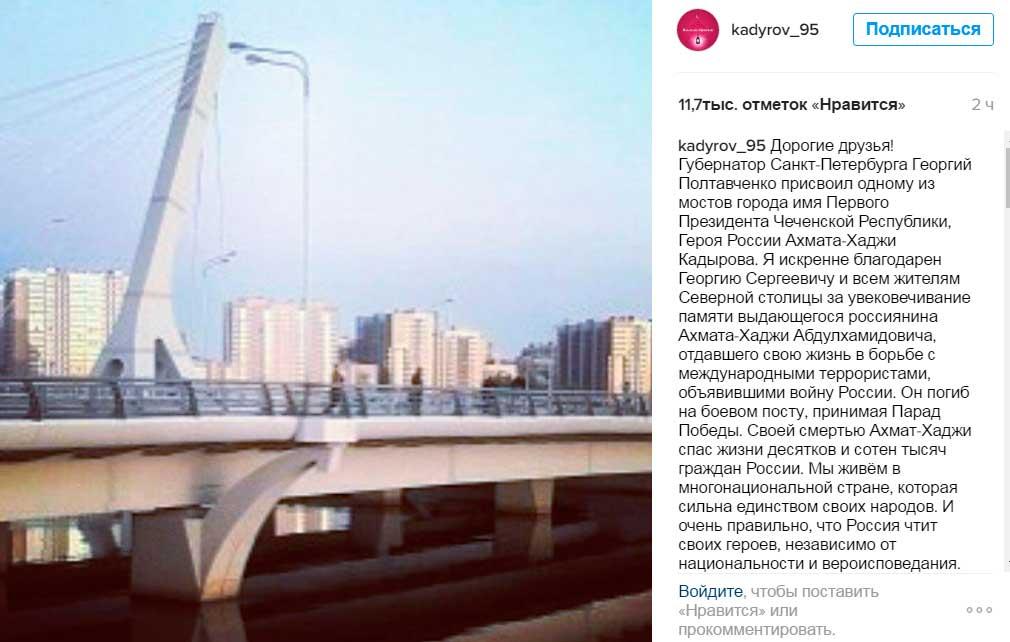 Рамзан Кадыров поблагодарил жителей Петербурга за увековечение памяти его отца