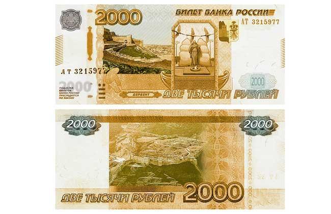 Открыто голосование в поддержку изображения Дербента и Грозного на купюрах в 2000 рублей