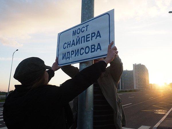 Мост Кадырова в Петербурге снова «переименовали»