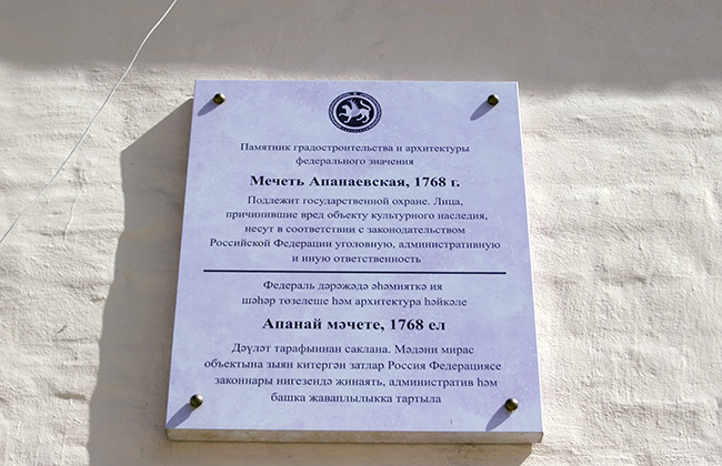 Апанаевская мечеть Казани