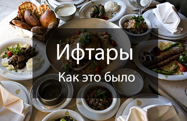 Чудесный месяц по-казански: большой репортаж об ежедневных ифтарах в столице Татарстана