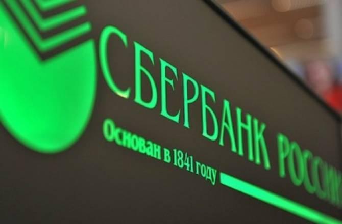 Сбербанк примет участие в проекте по созданию компании в сфере исламского банкинга