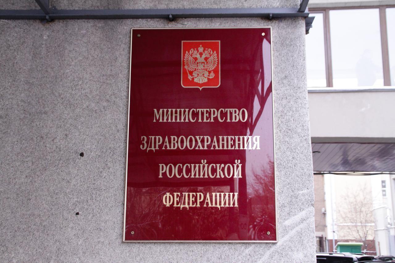 Минздрав РФ выступил с критикой женского обрезания