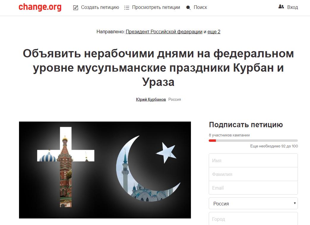 Петиция от мусульман России в адрес Президента Владимира Путина запущена в интернете