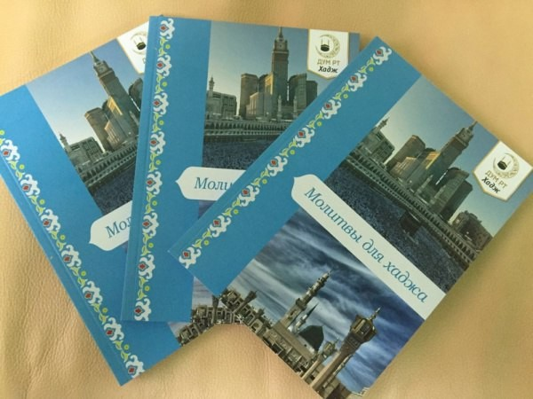 В Татарстане выпущен сборник молитв для хаджиев