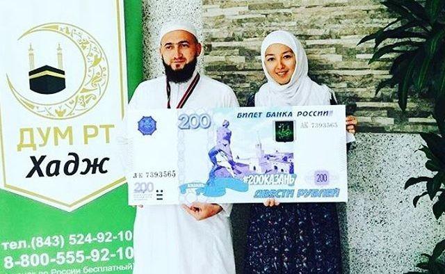 Мусульмане Татарстана молятся, чтобы Казань выиграла в конкурсе на символ 200-рублевой купюры