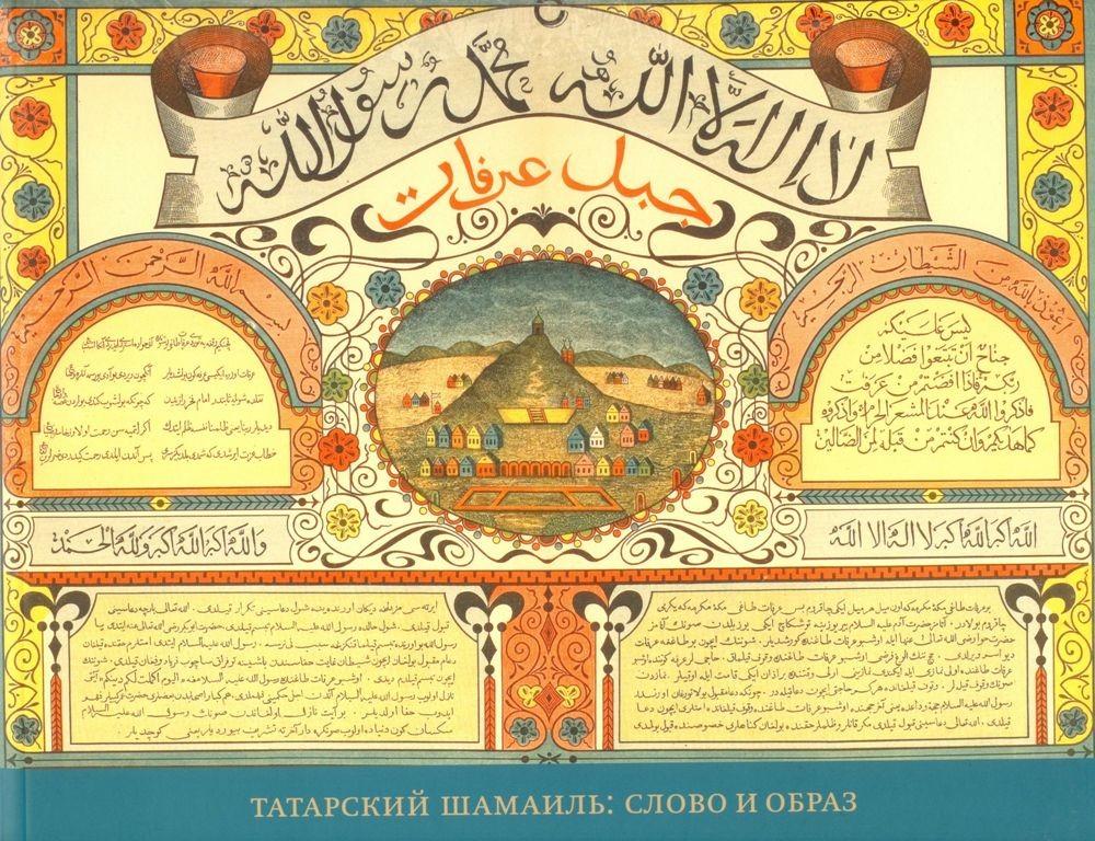 Репродукции татарских печатных шамаилей представят на выставке в Казани