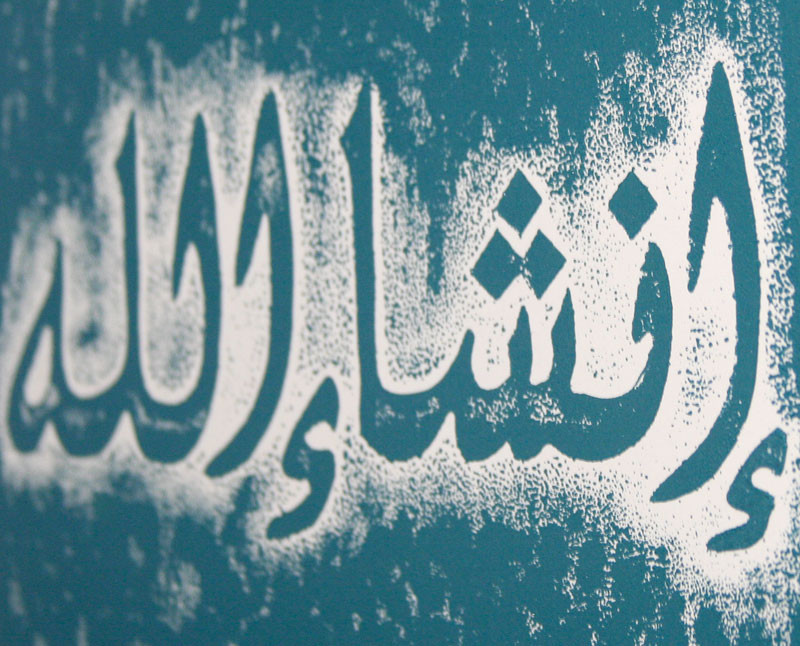 Почему необходимо произносить «Ин шаа Аллах»