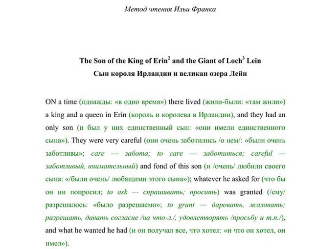 Метод чтения Ильи Франка