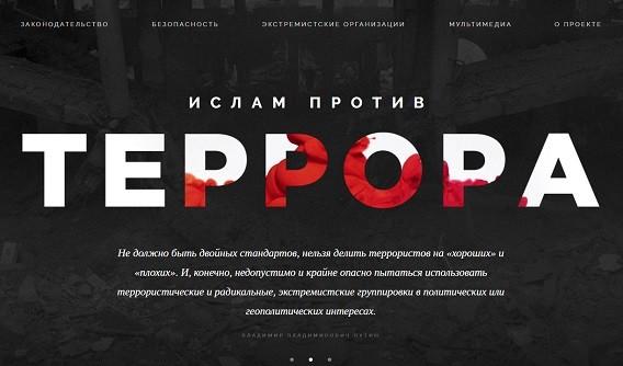 В Татарстане заработал сайт по борьбе с терроризмом