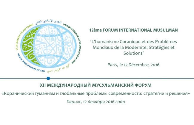 В Москве обсудили проведение Международного мусульманского форума