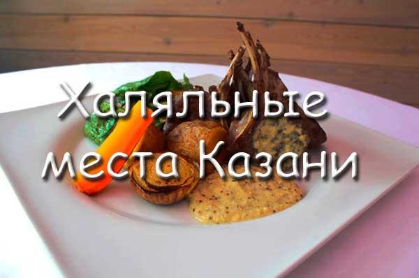Халяльные места Казани: топ-3 самых дорогих и самых бюджетных ресторанов