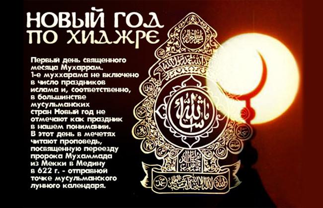 Ислам не празднуют новый год