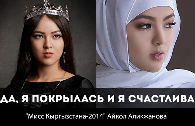 Мисс Кыргызстан надела хиджаб