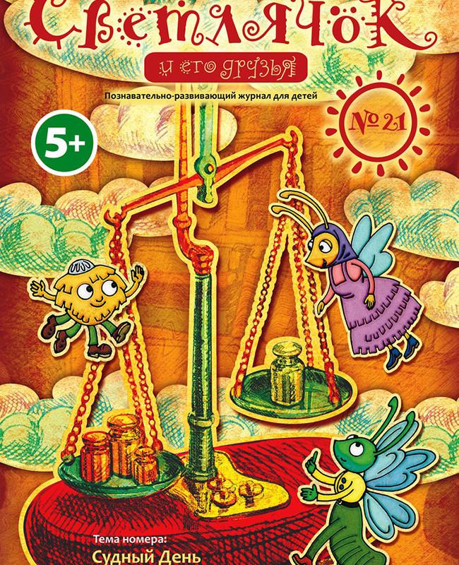 Номер детского познавательно-развивающего журнала «Светлячок и его дру