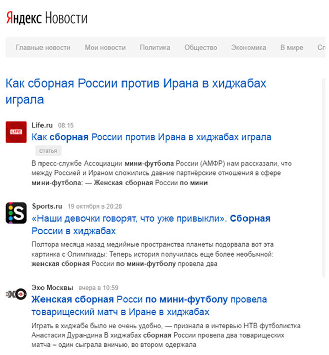 Скриншот результатов поиска в Яндексе