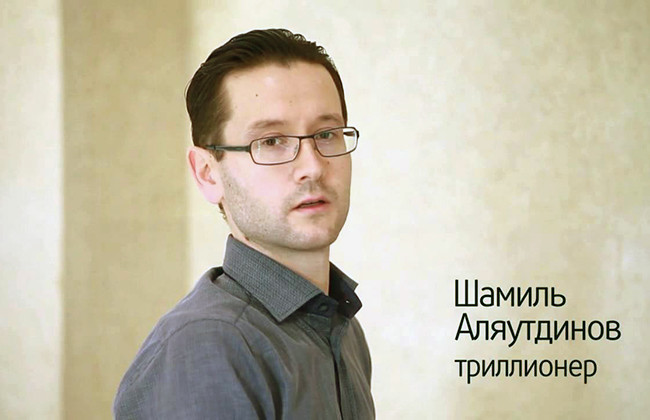 Шамиль Аляутдинов