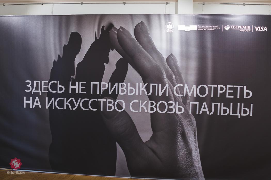 Лозунг выставки