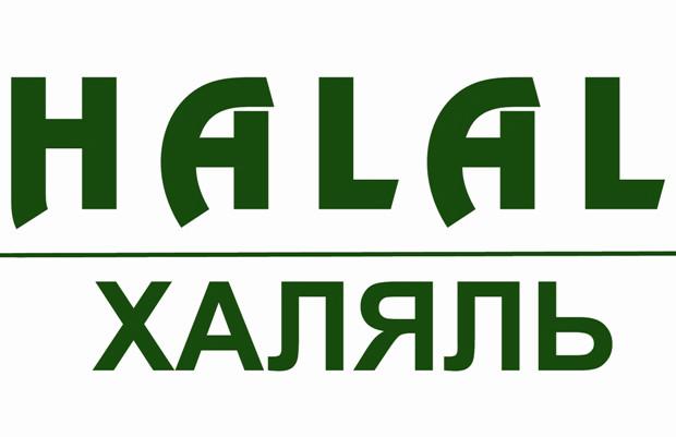 Халяльный кластер Татарстана
