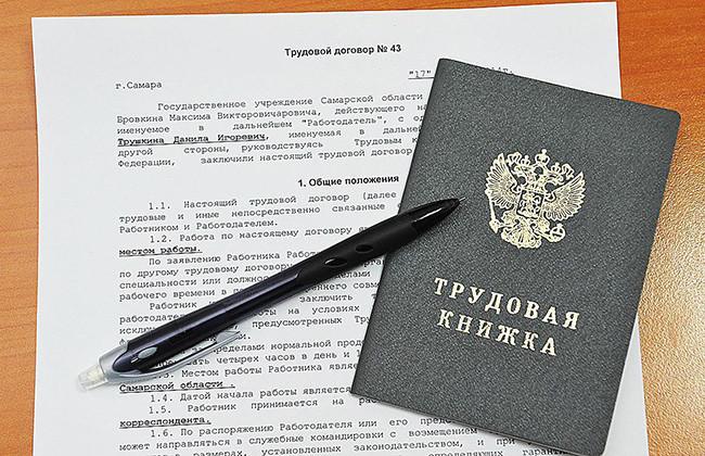 Отличие трудового соглашения и трудового договора